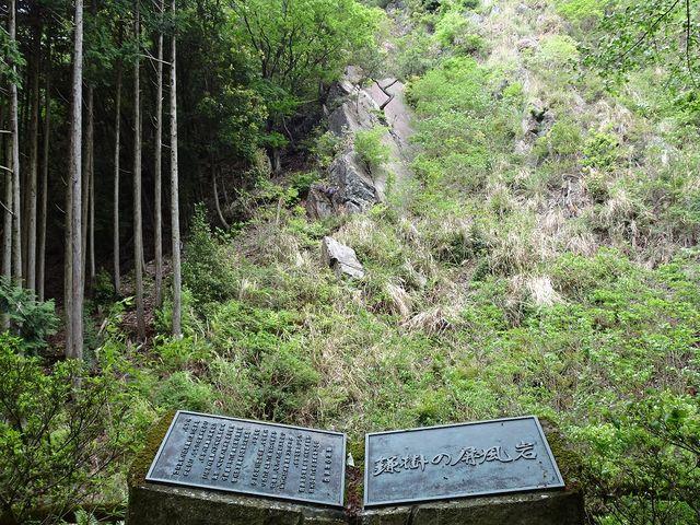 屏風岩とモニュメント_鎌掛の屏風岩