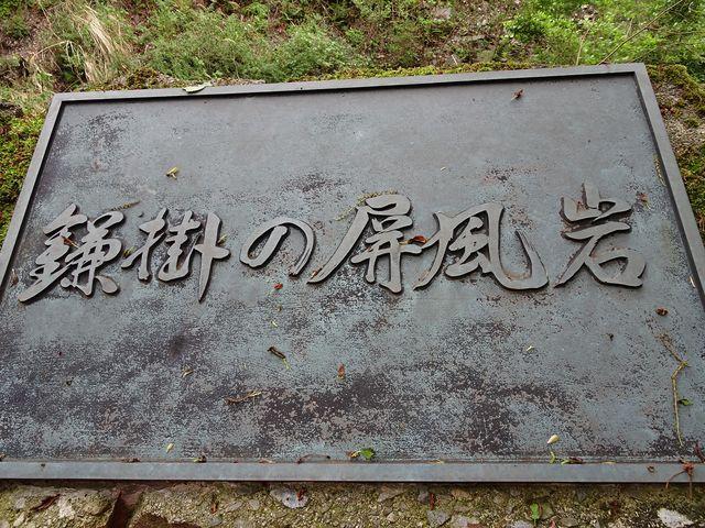 モニュメント_鎌掛の屏風岩