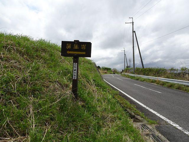 県道沿いの屏風岩の案内板_鎌掛の屏風岩