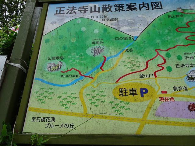 お寺の駐車場近くにあった案内図_鎌掛の屏風岩