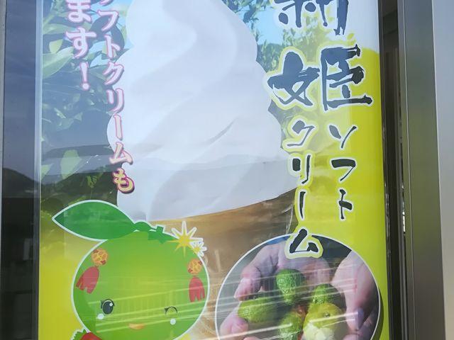 新姫ソフト_鬼ヶ城センター