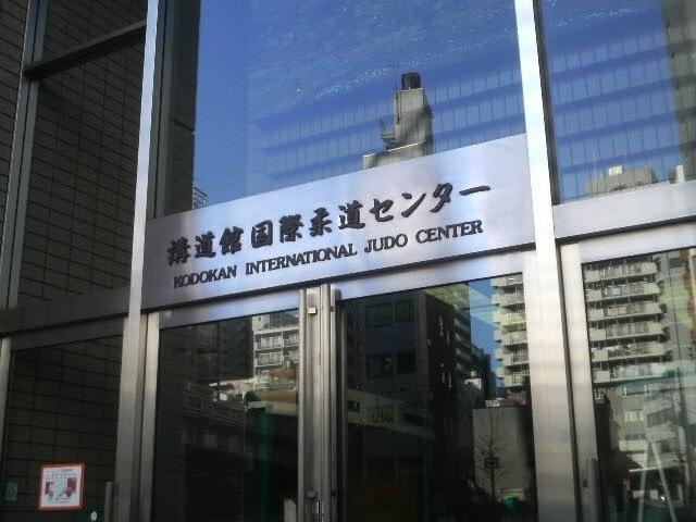 講道館柔道資料館は2階_講道館柔道資料館