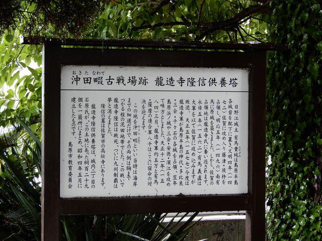 案内板_沖田畷の古戦場