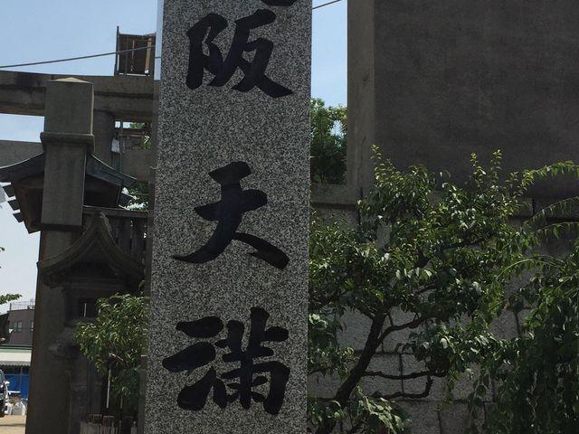 大阪天満宮_大阪天満宮(天神さん)