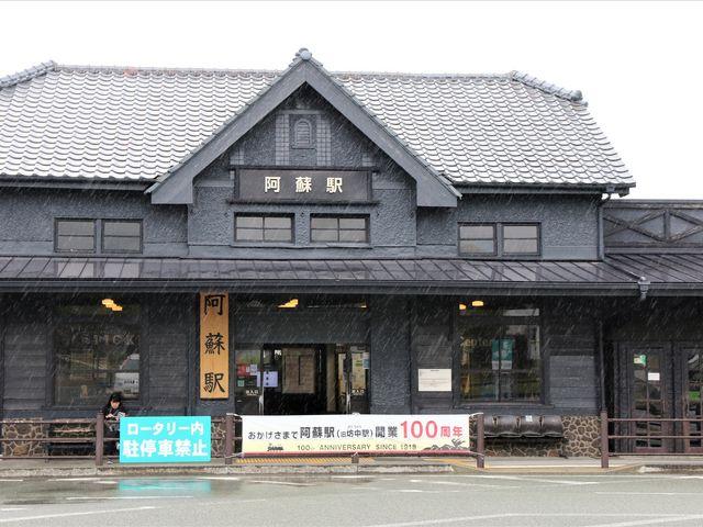 駅正面 _阿蘇インフォメーションセンター(阿蘇市観光協会)