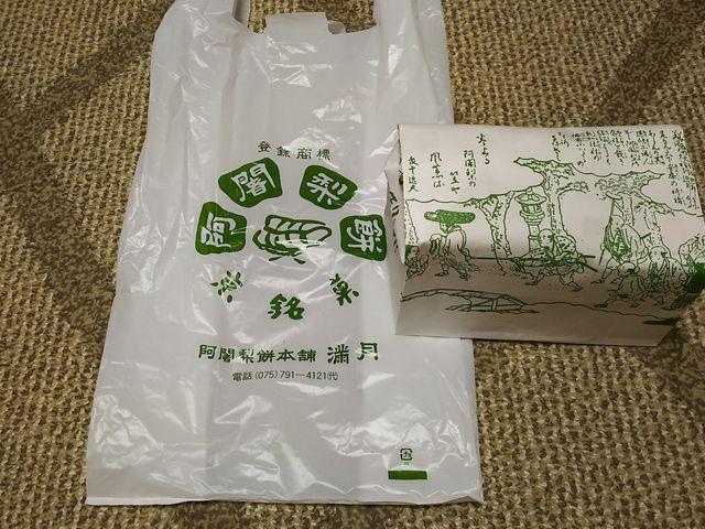 バラでも購入できます_阿舎利餅本舗 京菓子司 満月本店