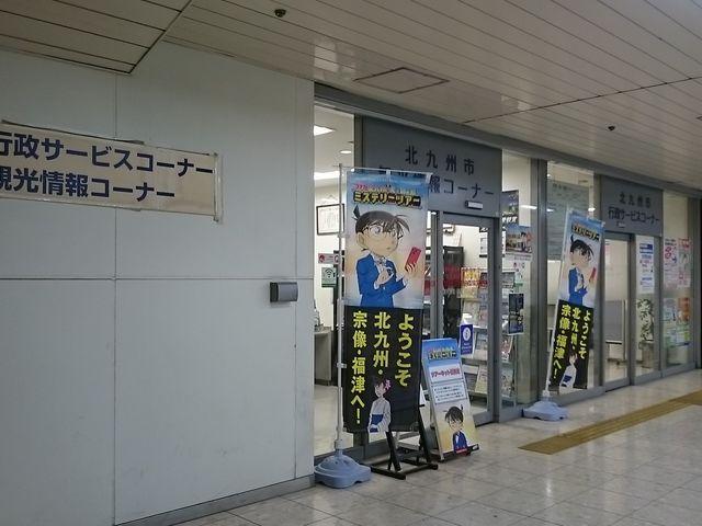 名探偵コナンののぼりが目印です_北九州市観光情報コーナー