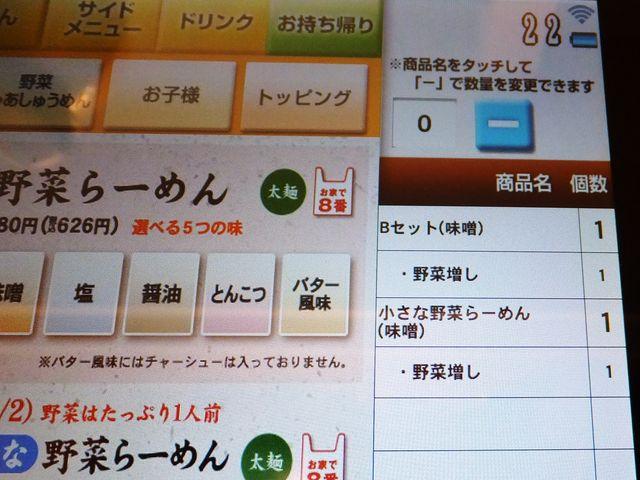 オーダー画面_8番らーめん 小松店