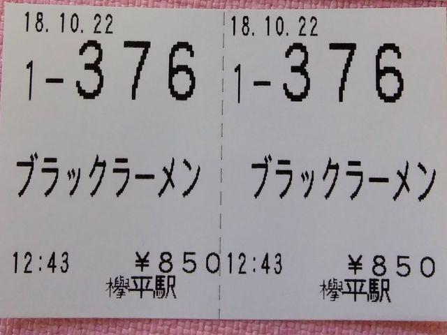 チケット_峡谷そば 欅平