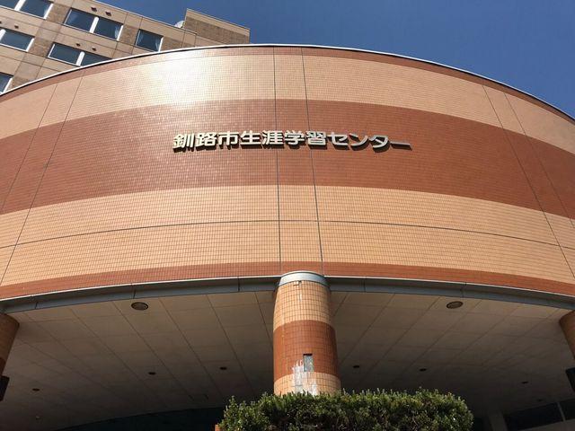 釧路市生涯学習センター_釧路市生涯学習センター(まなぼっと幣舞)