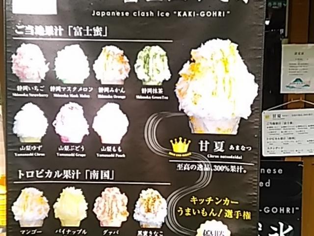 富士山かき氷のラインナップ_御番所茶屋