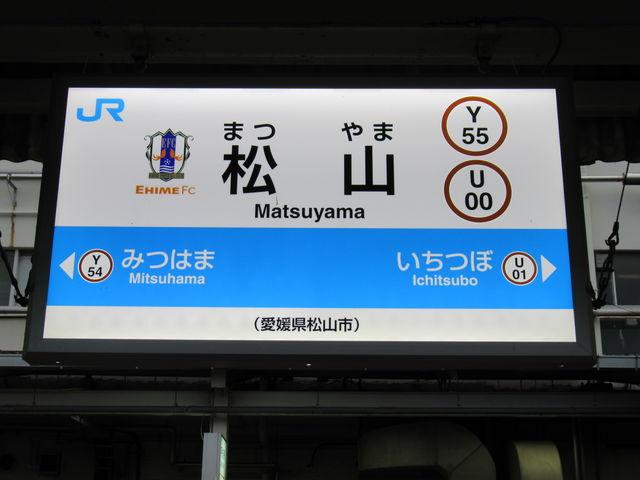 こちらは松山駅_JR松山駅