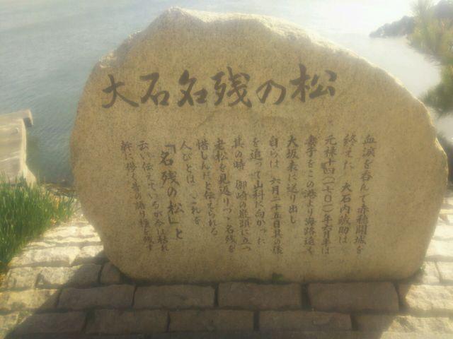 遊歩道にある大石内蔵助縁の松_赤穂東御崎展望台