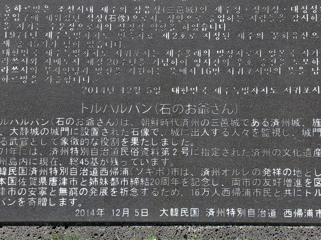 トルハルバンの説明石碑_波戸岬海水浴場