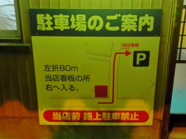 駐車場案内_喜慕里