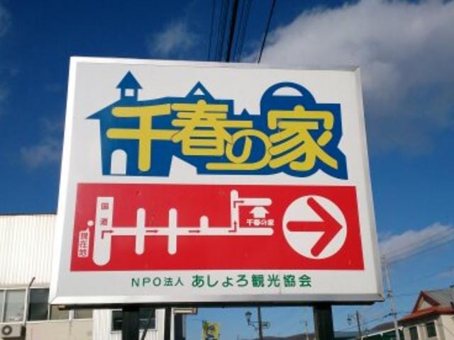 ( *´艸`)_道の駅 あしょろ銀河ホール21