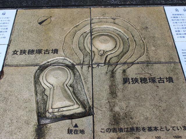 男狭穂塚・女狭穂塚陵墓の模型_西都原ガイダンスセンターこのはな館