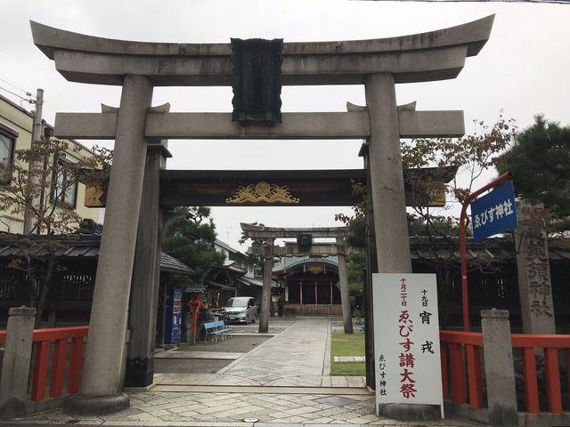 京都ゑびす神社_京都ゑびす神社