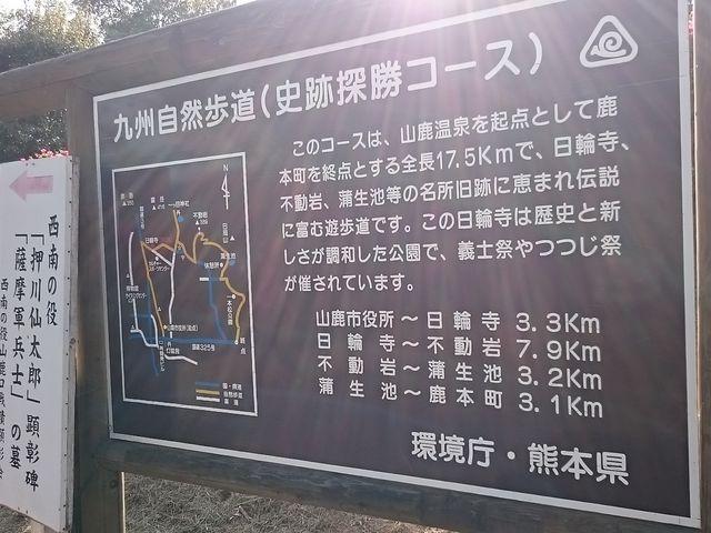 九州自然歩道で行けます_不動岩