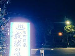 五反田 温泉