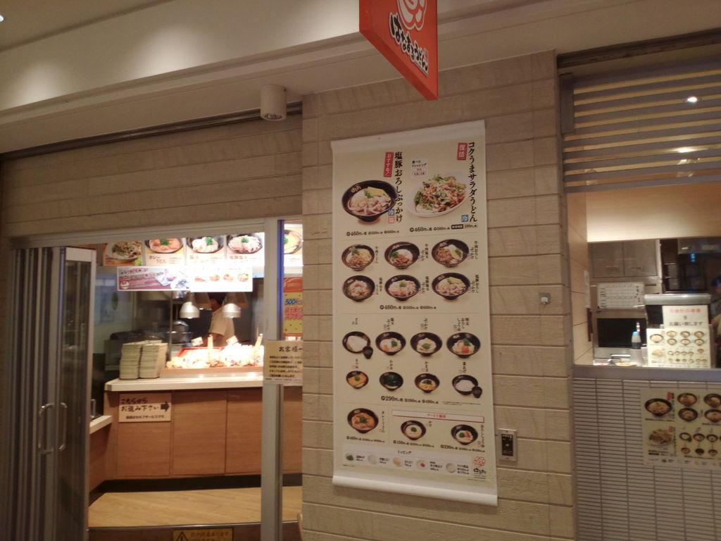 町 麺 丸亀 製 片倉