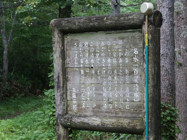 案内板_小野川湧水