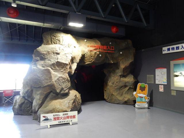 入場口_浅間火山博物館