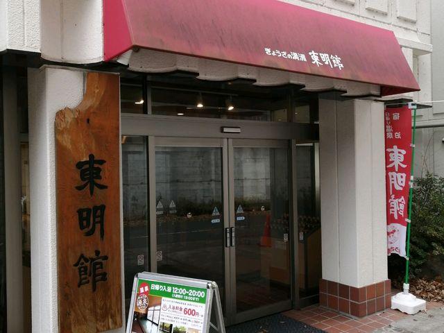 店舗エントランス_老神温泉ぎょうざの満州東明館