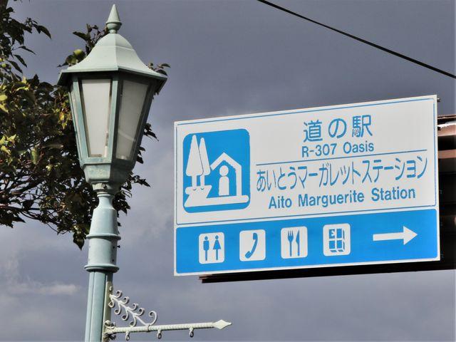 道路側看板_道の駅 あいとうマーガレットステーション