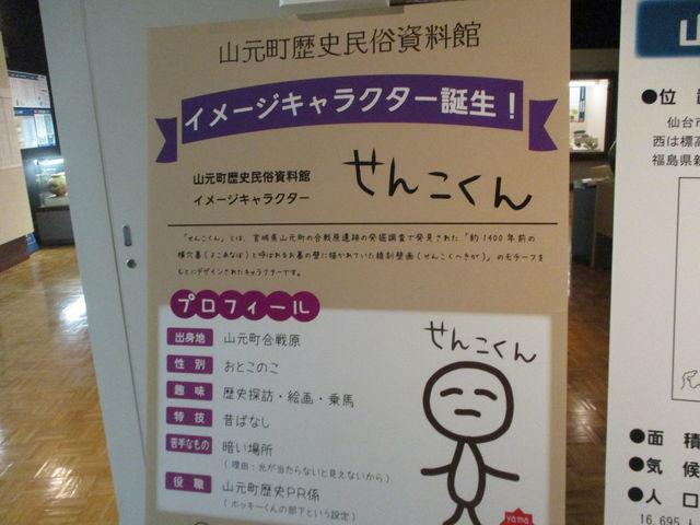 資料館のキャラクター「せんこくん」_山元町歴史民俗資料館