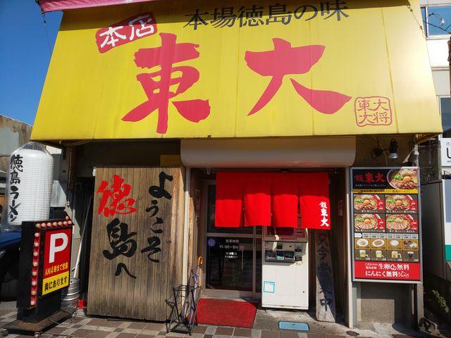 大道本店の入口写真、券売機で食券を購入し入店します。_中華そば 東大 大道本店