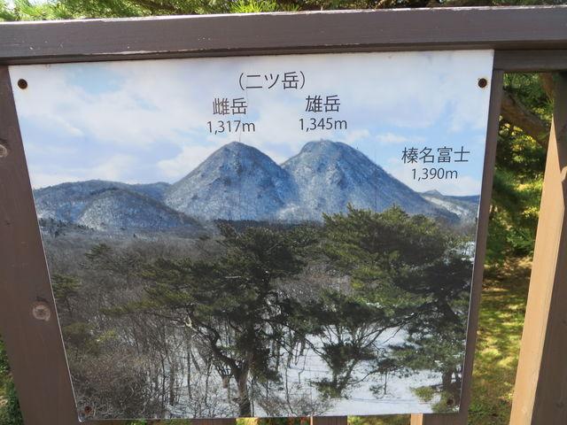案内図_二ツ岳