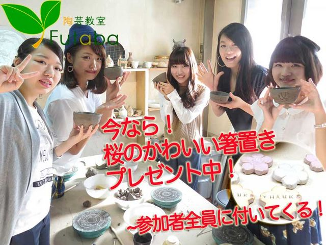カップルやお友達同士、ご家族でのご参加もお待ちしております_陶芸教室Futaba