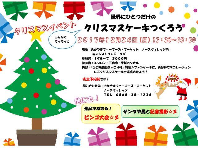 クリスマスイベント12/24(日)【世界にひとつだけのクリスマスケーキつくろう】シファンケーキにいろいろデコってクリスマスケーキを作ろう☆ビンゴ大会もあるよ◎_おかやまファーマーズ・マーケット ノースヴィレッジ