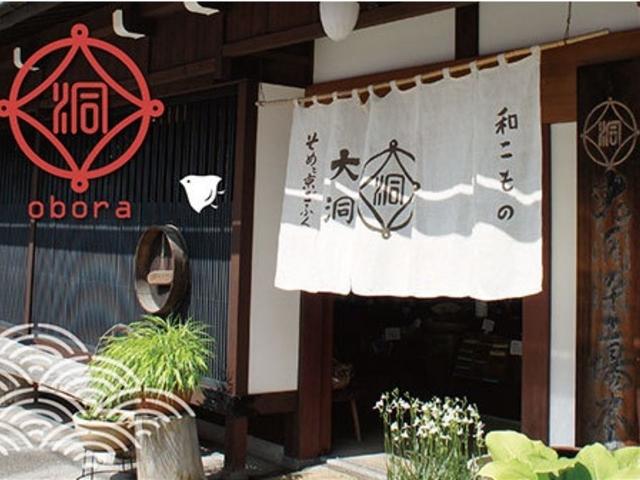 飛騨北部に位置する小さな町の呉服屋です。格子とのれんが目印です。_染と呉服大洞