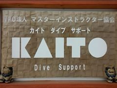 KAITO Dive Supportの写真1