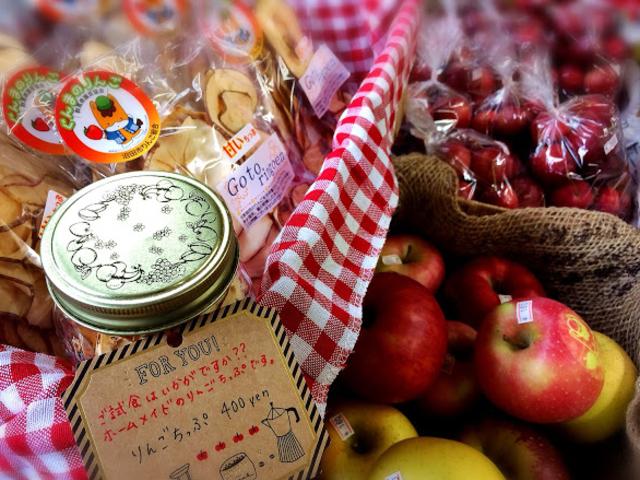 自家製りんごチップ、 りんごジュースなども 取り揃えております。_後藤りんご園