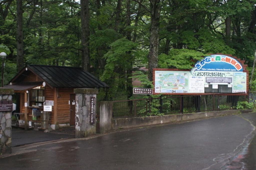 水産総合研究センター(さかなと森の観察園)