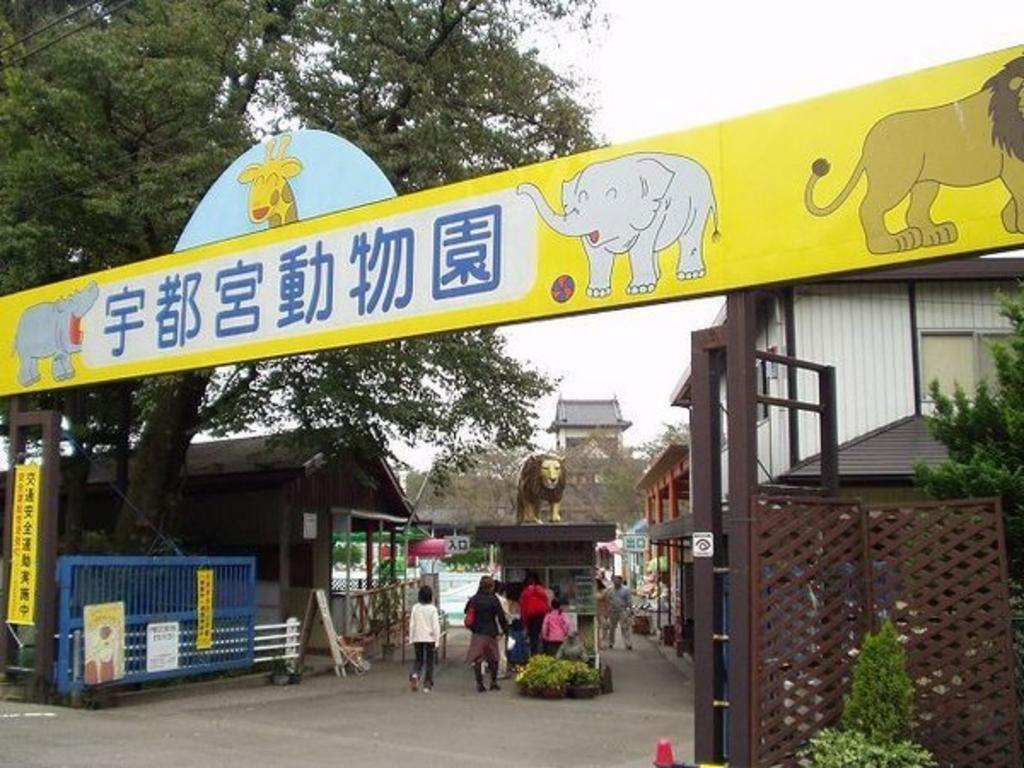 宇都宮動物園