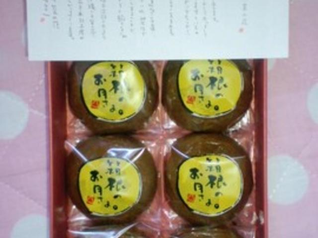 はこね・和菓子 菜の花