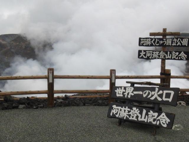 阿蘇中岳火口(阿蘇山上)