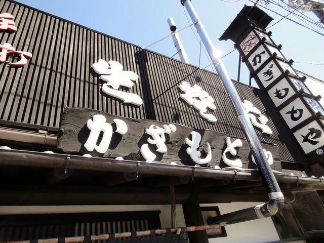 中軽井沢駅すぐ_かぎもとや 中軽井沢本店
