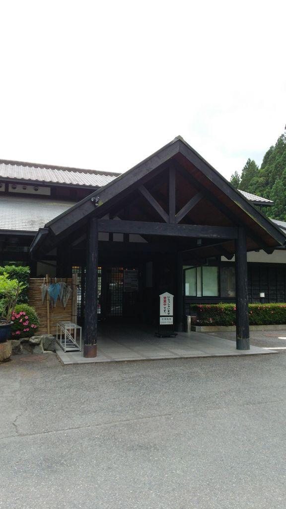 西吉野温泉