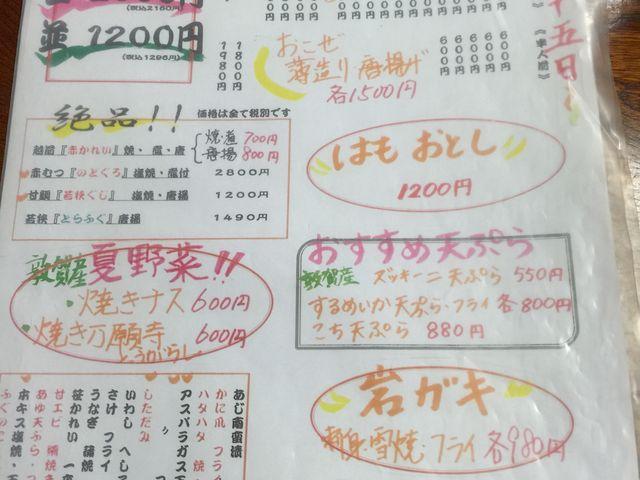 メニューの一部牡蠣は、980円_まるさんや