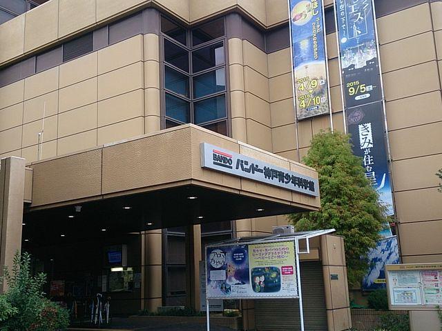 バンドー神戸青少年科学館(神戸市立青少年科学館)バンドー神戸青少年科学館(神戸市立青少年科学館)