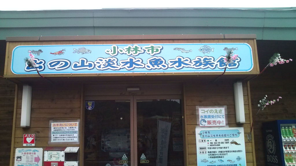 小林市出の山淡水魚水族館