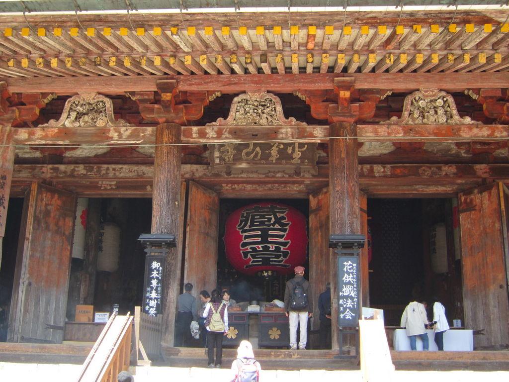 総本山 金峯山寺