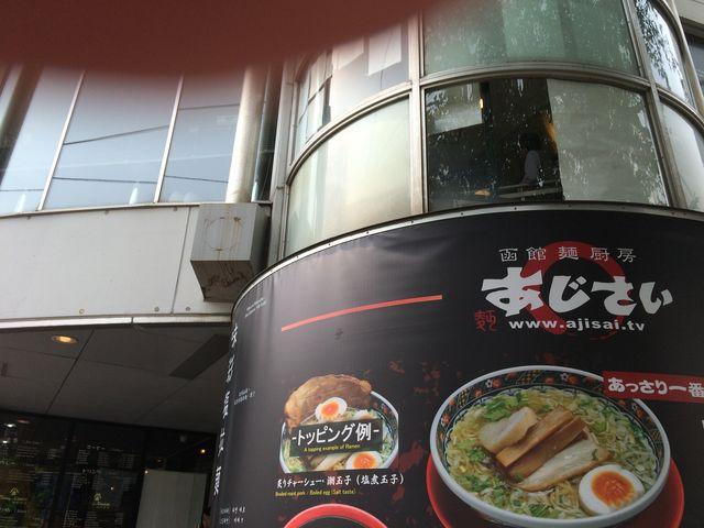 外観_麺厨房あじさい 函館本店
