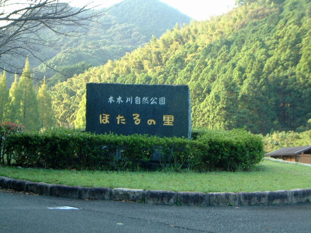 本木川自然公園ほたるの里