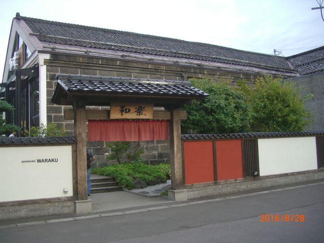回転ずしらしくない外観でした。_和楽 小樽店
